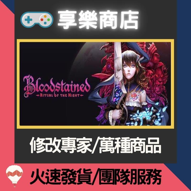 修改服務【PS4】 血咒之城 暗夜儀式 Bloodstained -專業修改 存檔修改 金手指