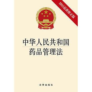 [尋書網] 9787511878496 中華人民共和國藥品管理法(2015最新修正版(簡體書sim1a)