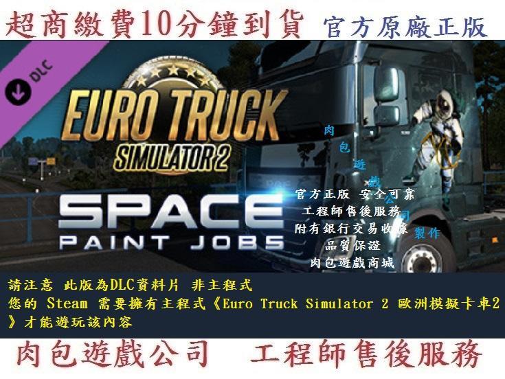 歐洲 模擬 卡車 2 線上 版