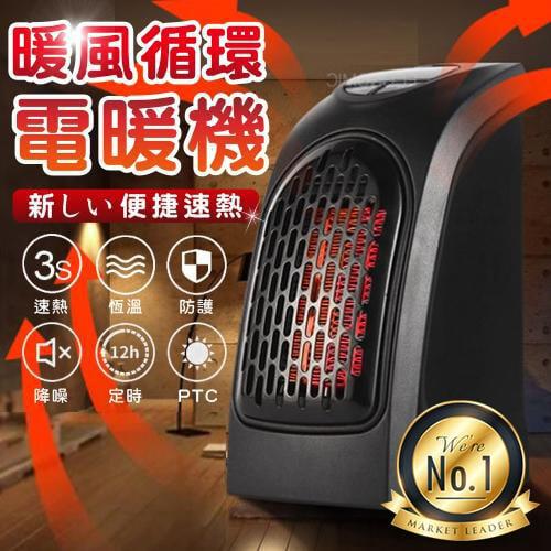 《韓國熱銷暖風機》暖風循環機 暖氣機 電暖器 速熱暖器機 暖風扇 電暖爐 迷你電暖器【VR030423】