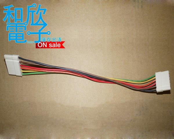 【和欣電子】6P 電源座連接線 雙頭