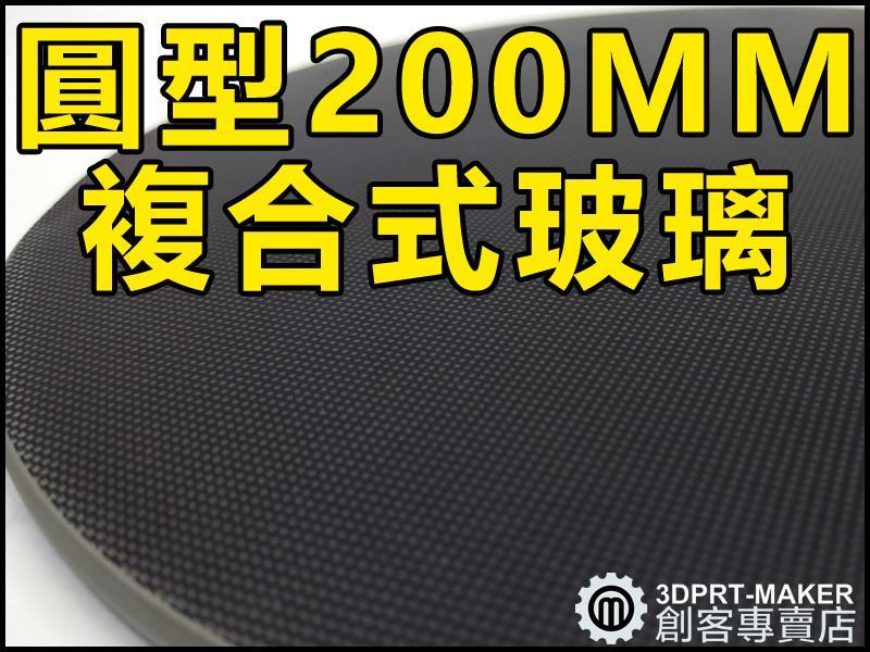 【3DPRT 專賣店】★122-D200★圓20CM 晶格複合式玻璃 熱床 3D 工作台面 好取 不翹 ABS PLA