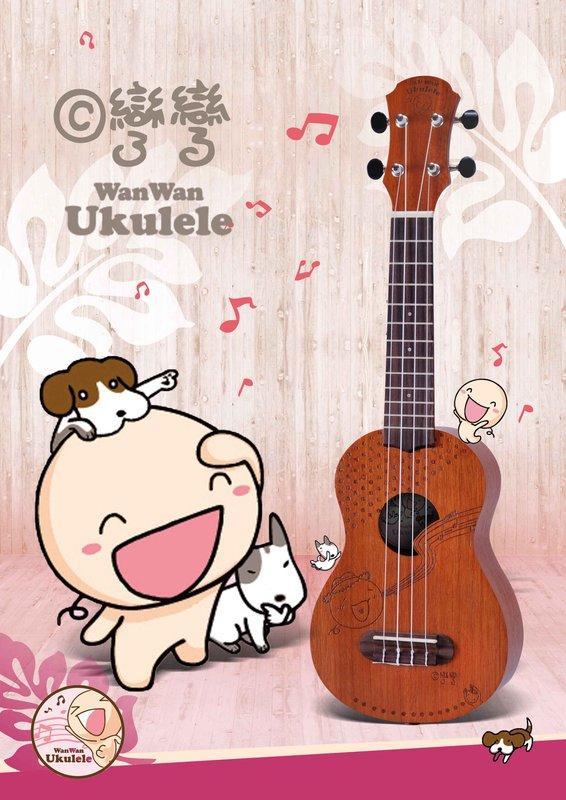 《小山烏克麗麗》插畫天后彎彎 WAN WAN 吉他型 雕刻款 21吋 烏克麗麗 UKE-YYS