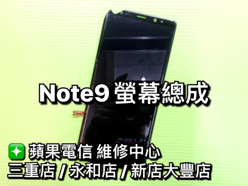 三星 Note9 螢幕 總成 鏡面 n9600 面板破裂 玻璃 LCD維修 綠屏維修 Note9螢幕 n9600螢幕