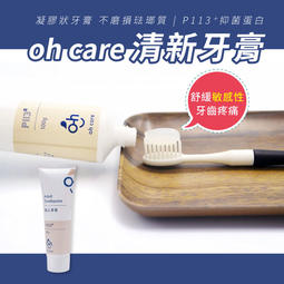 oh care 歐克威爾 清新 牙膏 100g 清新薄荷 凝膠狀牙膏 口腔清潔 牙齦護理 敏感性牙齒