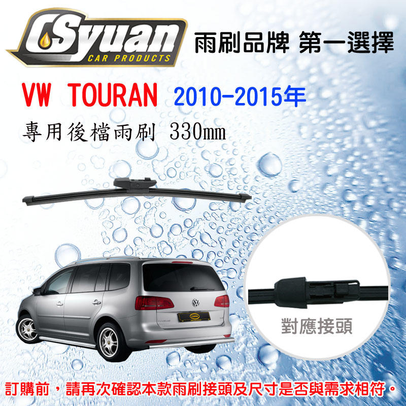 CS車材- 福斯 VW TOURAN (2010-2015年)13吋/330mm專用後擋雨刷 RB790