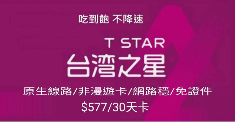 台灣之星網路卡 30天上網卡 預付卡 吃到飽 4G高速不降速(內附卡針) 原生線路 非漫遊卡 免證件