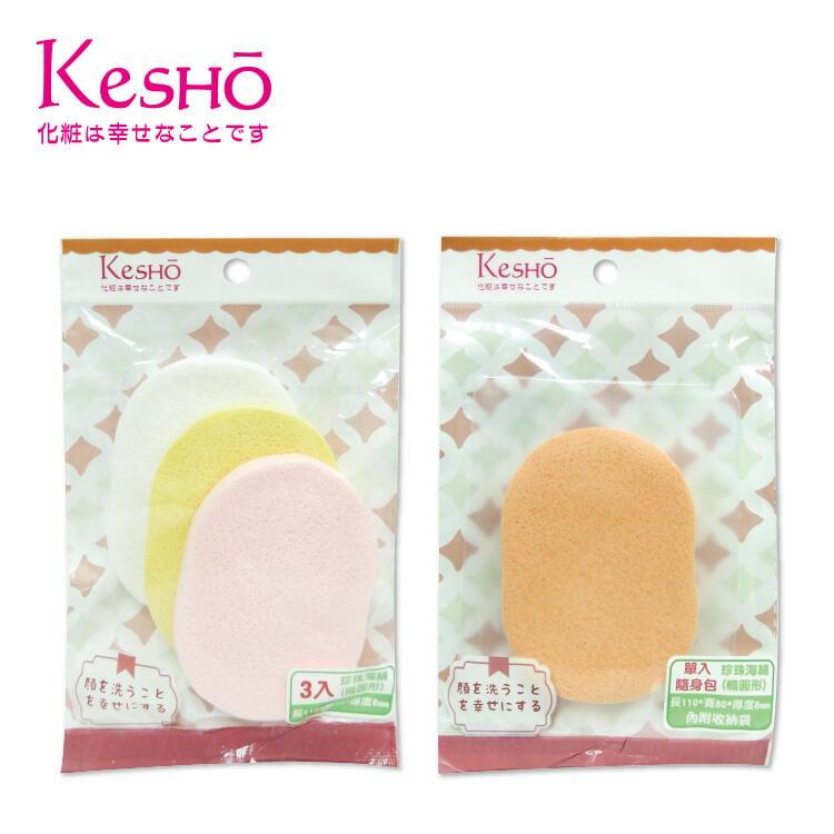 Kesho PVA珍珠洗臉海綿