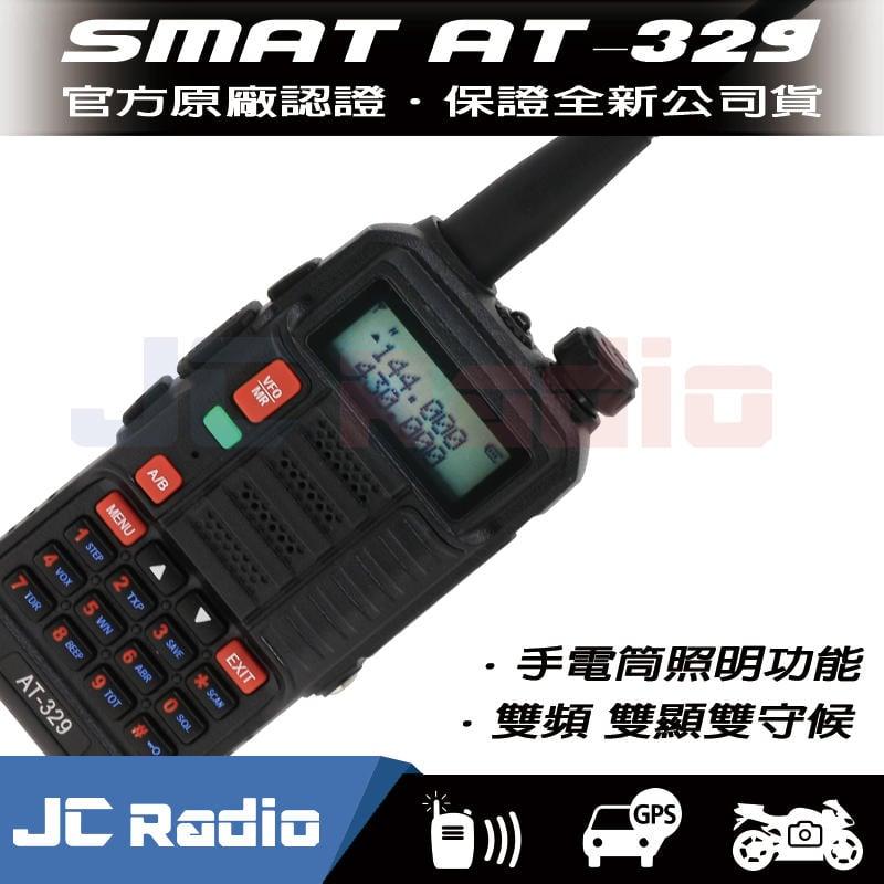 [嘉成無線電] SMAT AT-329 雙頻 雙顯 手持對講機  (單支入)