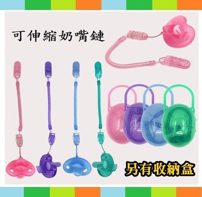 【奶嘴鏈/ 奶嘴盒】香草奶嘴可以用安撫奶嘴鏈/寶寶玩具牙膠防掉鏈/外出攜帶新生嬰兒安撫奶嘴防掉鏈夾