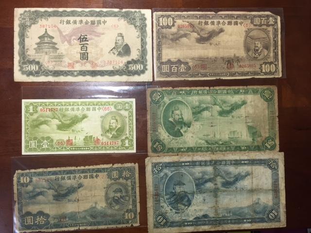 超級珍藏-中國聯合準備銀行龍鳳鈔組(18張合拍)