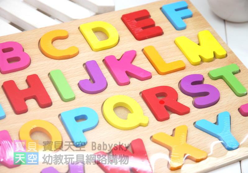 ◎寶貝天空◎【木製手抓版-英文字母款】認知抓板,釘板拼圖,字母數字板,教具玩具桌遊遊戲,幼兒啟蒙教材