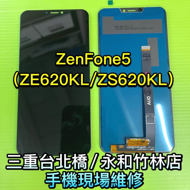 Zenfone5螢幕 5Z螢幕 總成 ZE620KL 鏡面 ZS620KL 面板 現場維修 螢幕維修