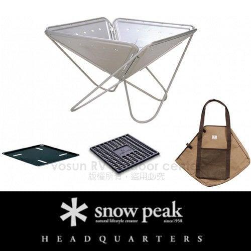 豐原天嵐【日本 Snow Peak】焚火台-M 四件套裝組-主體ST-033+碳床+底板+袋/搭荷蘭鍋_SET-111