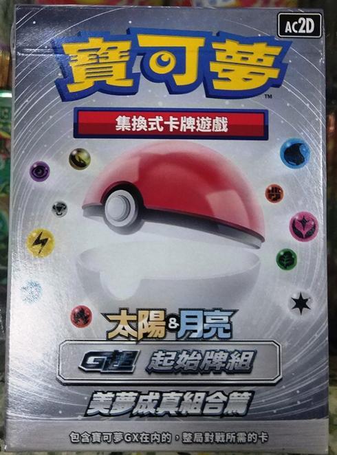 神奇寶貝卡片ㄧ一中文版【三盒任選一盒內含60張卡單購價】