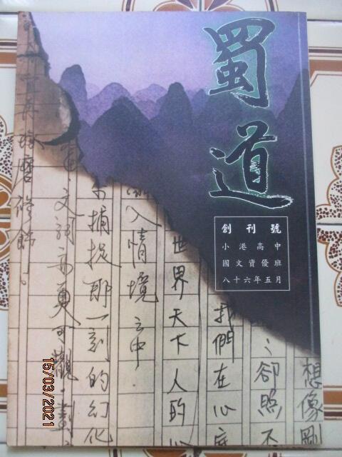 【冬瓜妹】蜀道 創刊號(小港高中國文資優班.1997年版) 2F