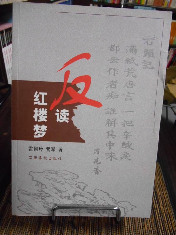 天母二手書店**反讀紅樓夢(內有幾處劃線註記)江西高校霍國玲 紫軍 著2005/12/01