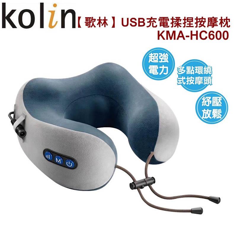 Kolin 歌林 溫熱揉捏按摩枕 腰部按摩枕 按摩機 按摩枕 肩頸按摩器 按摩墊 KMA-HC600