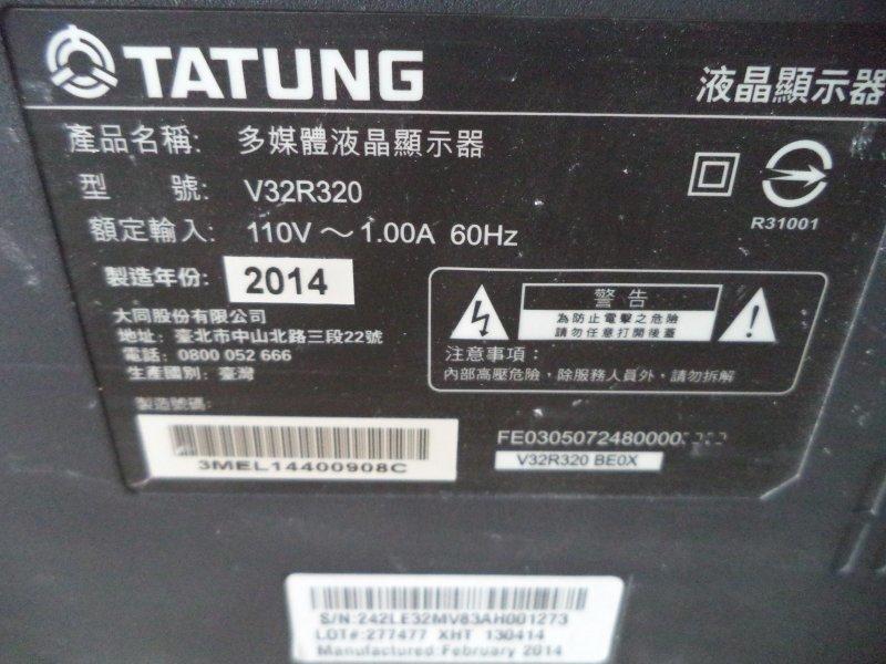 【華鑫數位3C百貨批發】面板破裂 賣零件 大同 V32R320  液晶電視  (請用問與答詢問,勿直接下標)