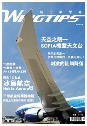 [RBF] WINGTIPS飛行夢想誌 12月號/2016 第4期