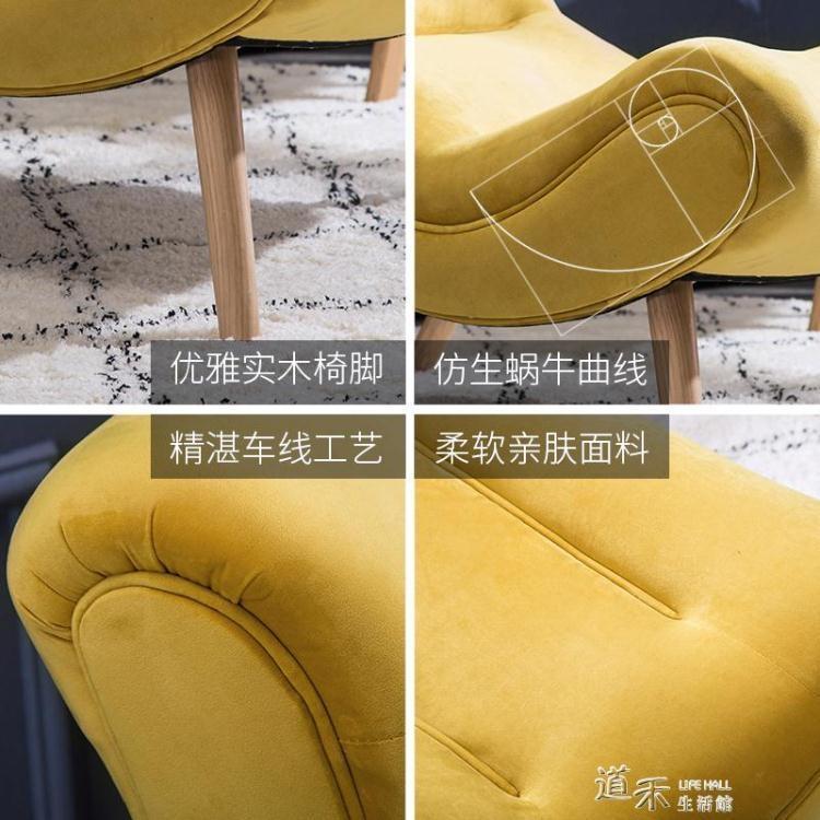 免運 可開發票 沙發椅客廳輕奢簡約北歐蝸牛椅懶人休閑老虎椅子—簡單大賣場