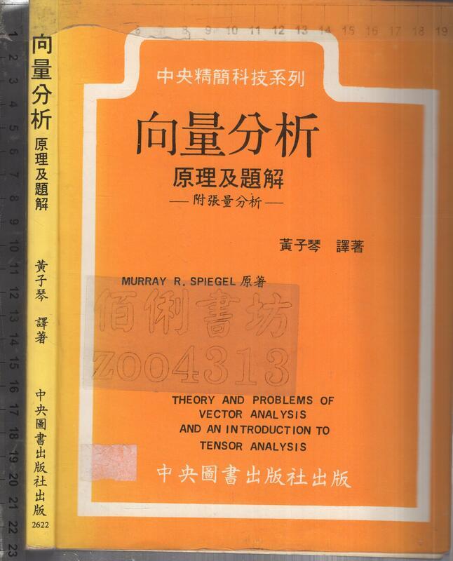 佰俐O 78年元月初版七刷《向量分析 原理及題解》SPIEGEL 黄子琴 中央圖書