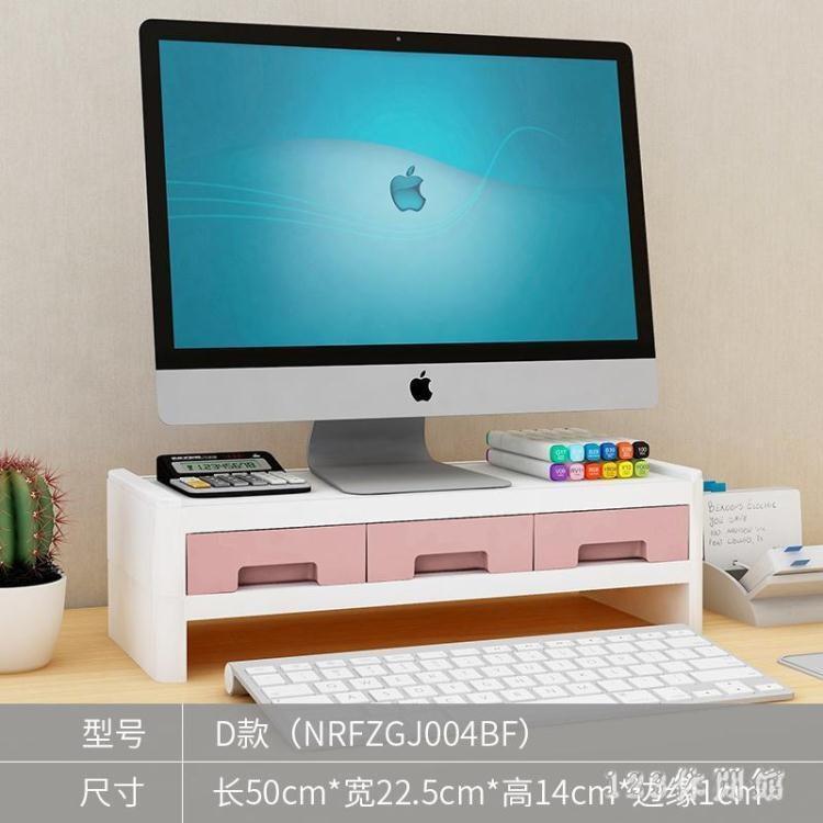 熒幕架 電腦顯示器屏幕增高架子底座辦公室筆記本桌面整理收納盒置物架LB21382