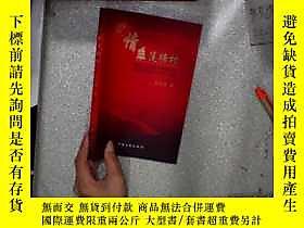 古文物罕見情繫蓮塘村(簽名本)露天261116 範桂典 中國文聯  出版2009