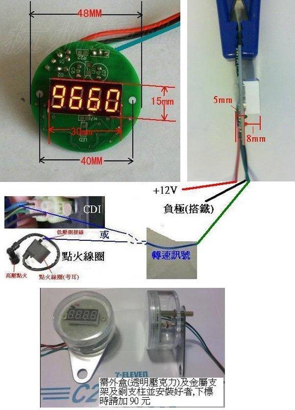 (補貨中勿下標)(面板一體超小型,藍色LED)機車引擎轉速錶(RPM錶,轉速錶)
