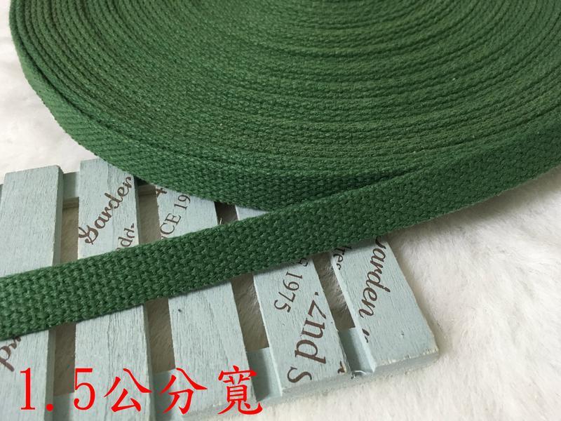 便宜地帶~綠色1.5公分寬織帶1捲40尺賣100元出清(長1200公分)(厚)~做背帶.提帶