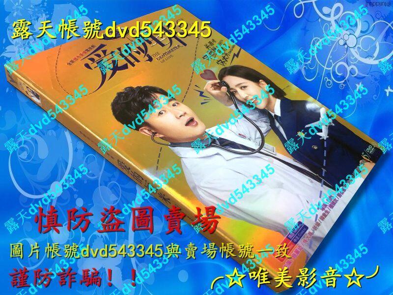 陸劇現貨《愛的厘米》佟麗婭/佟大為/檀健次(全新盒裝D9版5DVD)☆唯美影音☆2020