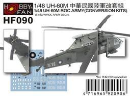 Hobby Fan 戰鷹 1/48 HF090 中華民國陸軍 UH-60M 改裝套件