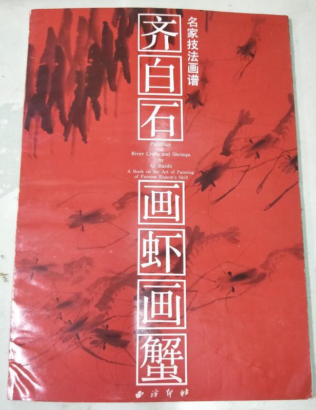 佰俐b 簡體 1995年12月一版3刷《齊白石畫蝦畫蟹》西泠7805170916