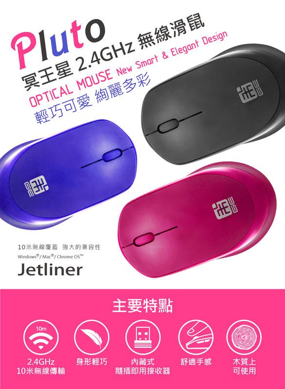PLUTO 無線滑鼠 USB 接受器 滑鼠 辦公 攜帶方便 可收納接收器 女生