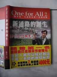 橫珈二手書【ONE FOR ALL 2  新通路的誕生 陳光著】小太陽 出版  編號:RG