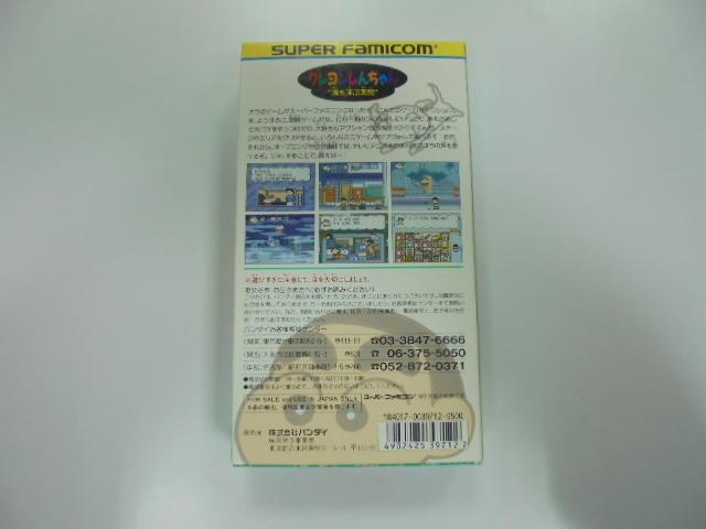 SFC 日版 GAME 盒裝蠟筆小新 (41029503)