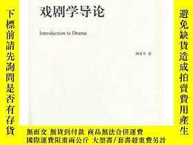 古文物罕見戲劇學導論露天顧春芳 著北京大學出版社ISBN:9787301205006出版2014