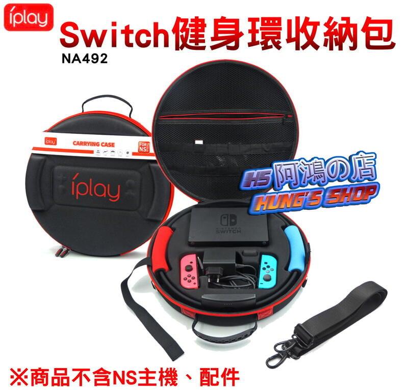 阿鴻の店-【全新現貨】iplay Switch 健身環 收納包 手把包 底座 NS 健身環大冒險 外出包[NA492]