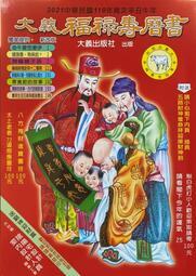 (農民曆) 西元2021年/民國110年 大義福祿壽曆書-大本