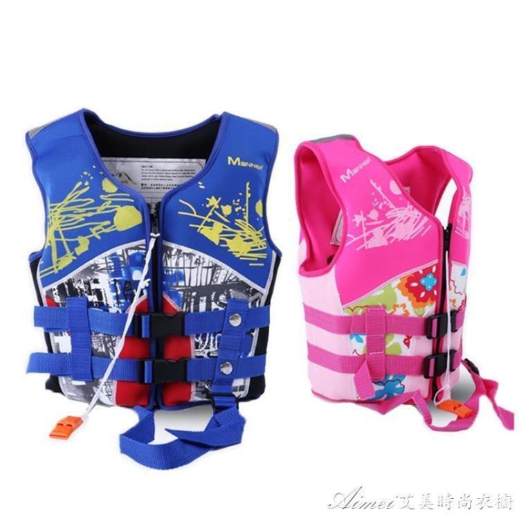 兒童救生衣成人浮力衣親子裝男女童小孩學游泳馬甲背心漂流浮潛服 艾美時尚衣櫥