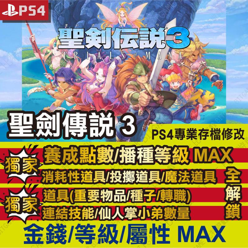 【PS4】 聖劍傳說 3 TRIALS of MANA -專業存檔修改 金手指 cyber save wizard