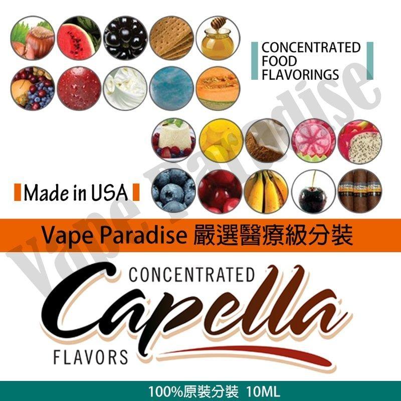 【迷霧天堂】Capella Flavors 香精 10ml 媲美原裝瓶分裝 (非TFA香精 調香師PG VG【A056】