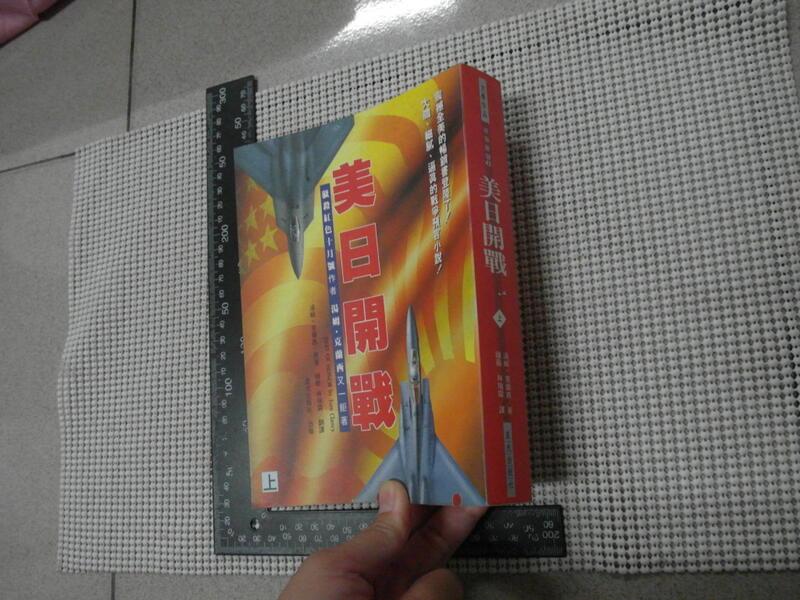 (絕版)美日開戰 上冊 星光出版  二手書難免泛黃 詳細書況如圖所示 /放置2樓