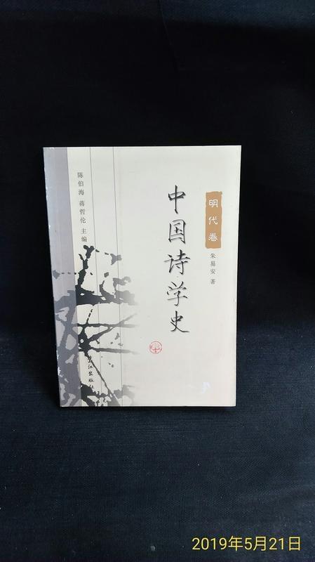 古今書廊二手書店《中國詩學史。明代卷》朱易安│鷺江│頁側自然泛黃7806711384