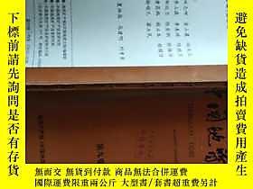 古文物中國地質文摘罕見1994/6露天18256