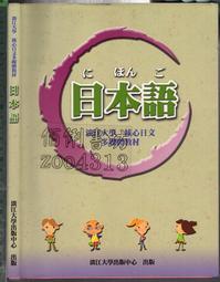 佰俐O 98年6月二版一刷《淡江大學 核心日文 多媒體教材 日本語 無CD》淡江大學出版中心9789579078528
