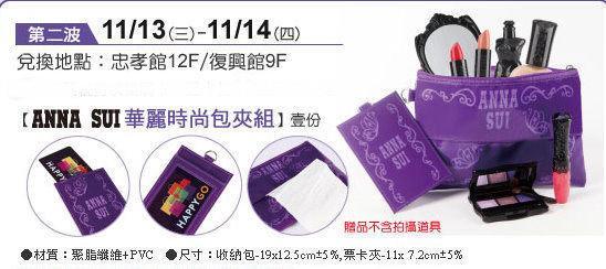 【沐藍二手私貨舖】SOGO來店禮ANNA SUI 安娜蘇 華麗時尚包夾組 化妝包 票卡夾