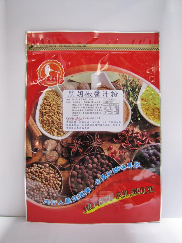 黑胡椒醬汁粉