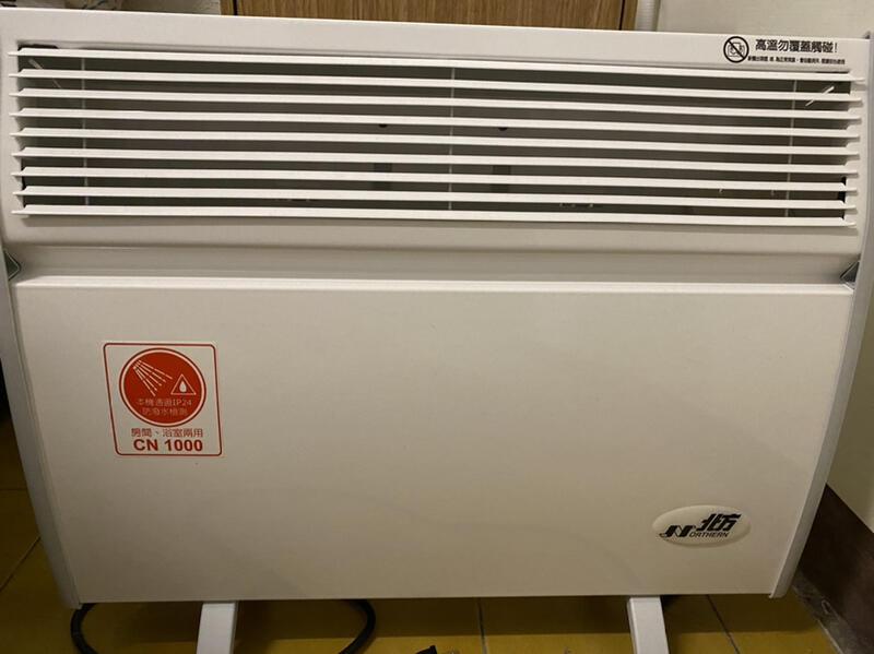 德國北方-第二代對流式電暖器/房間浴室兩用 CN1000