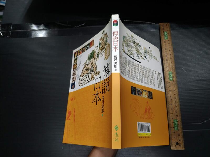 傳說日本 茂呂美耶  遠流出版【竹軒二手書店-201012-b1b歷史】
